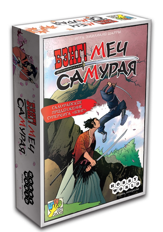 10 самураев игра: