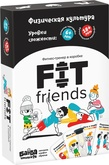 Fit Friends (Фит Френдс)