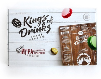 Kings of Drinks Акция!