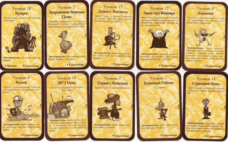 Картинки по запросу манчкин настольная игра